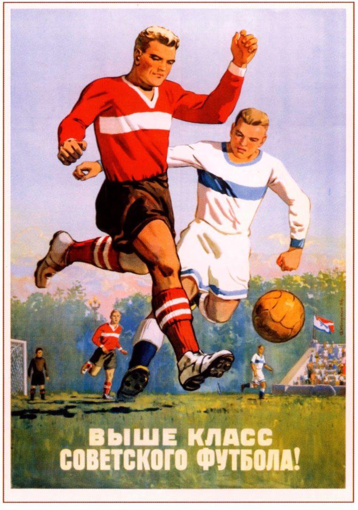 Выше класс Советского футбола!