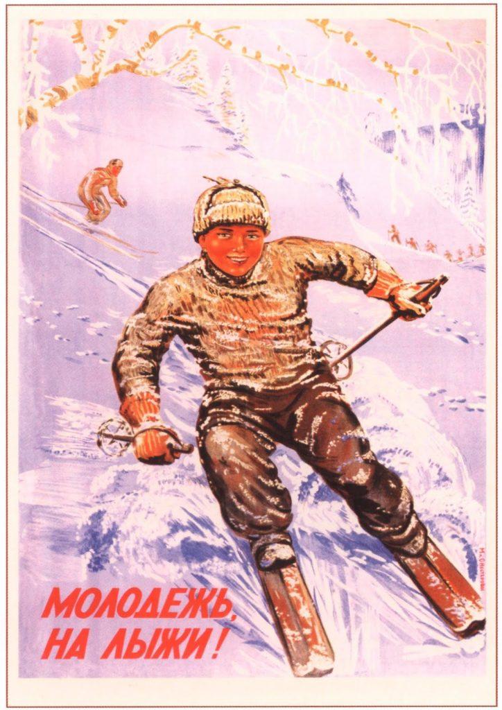 Молодежь на лыжи!