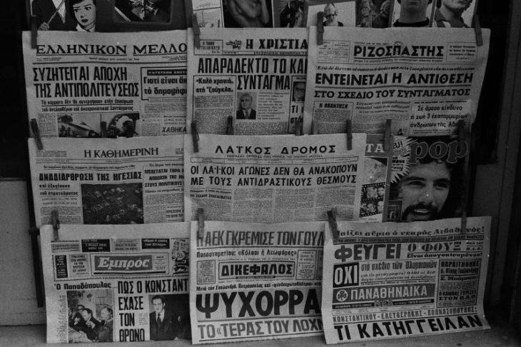 Греческие газеты, Афины, Греция, 1974 год.