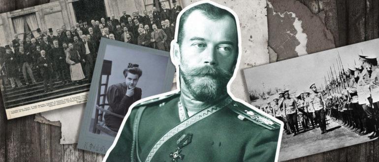 Николай II - были ли у императора друзья