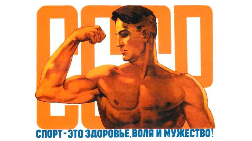 Спорт - это здоровье, воля и мужество!