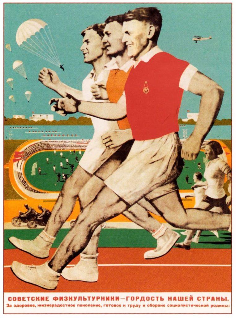 Советские физкультурники- гордость ...