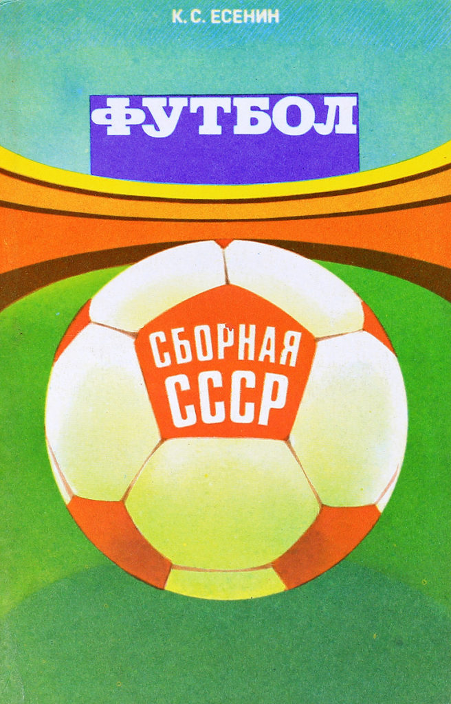 Книга Футбол Сборная СССР, автор Константин Есенин