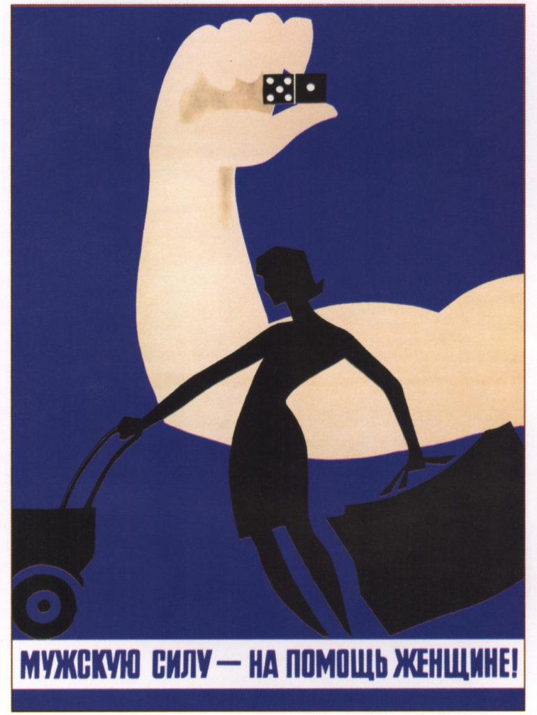 """Советские пропагандистские плакаты времен """"Холодной войны"""""""