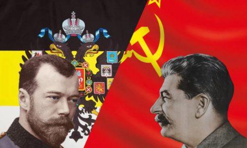 Российская империя и СССР